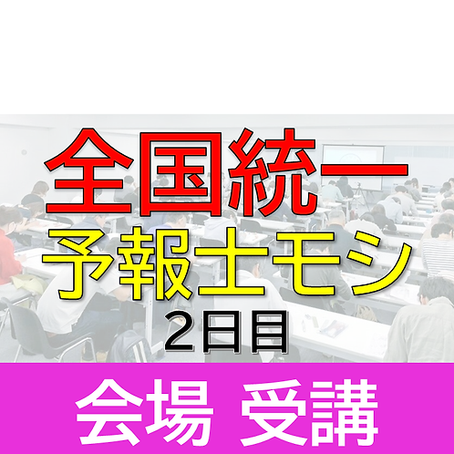 全国統一予報士モシ/2日目/会場受講