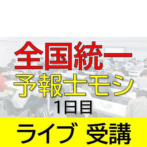 全国統一予報士モシ/1日目