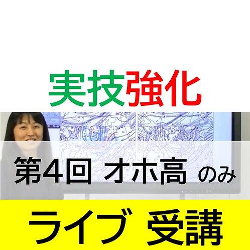実技強化コース/第4回オホ高のみ/ライブ受講