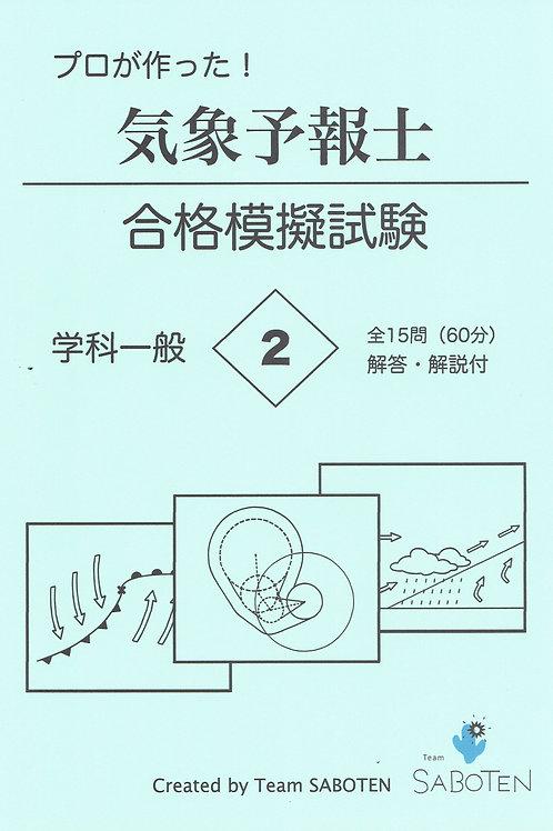学科一般 シリーズ2