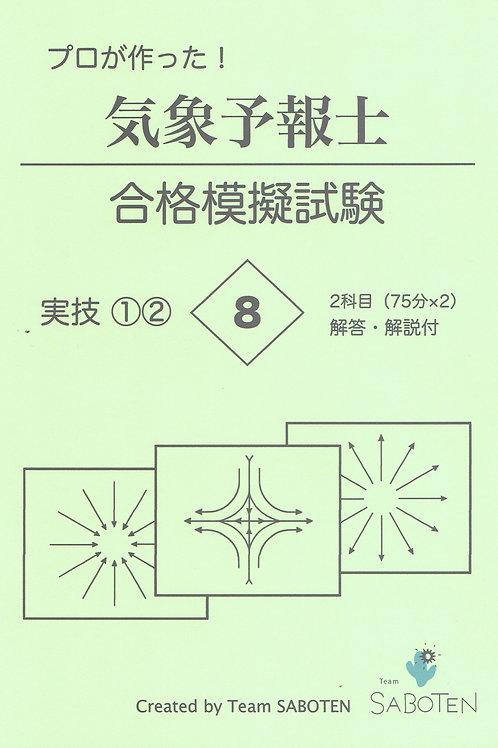 実技 シリーズ8
