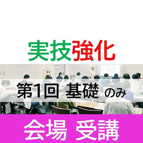 実技強化コース/第1回基礎のみ/会場受講