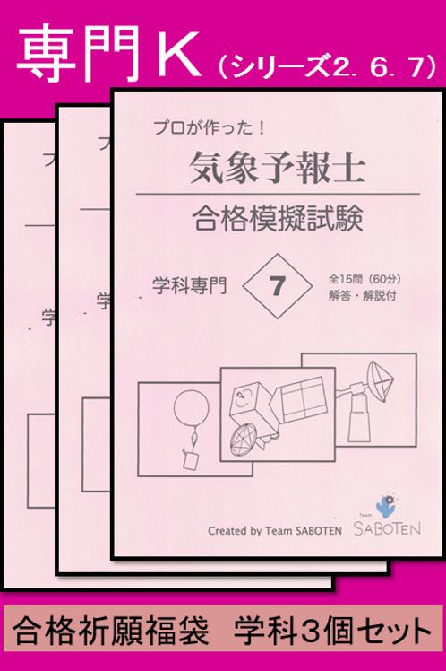 学科専門 K (シリーズ2,6,7)