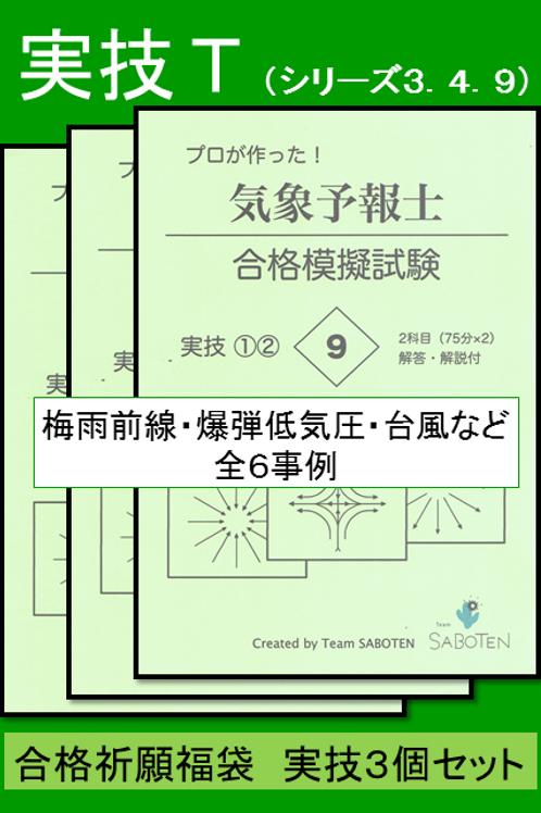 実技 T (シリーズ3,4,9)