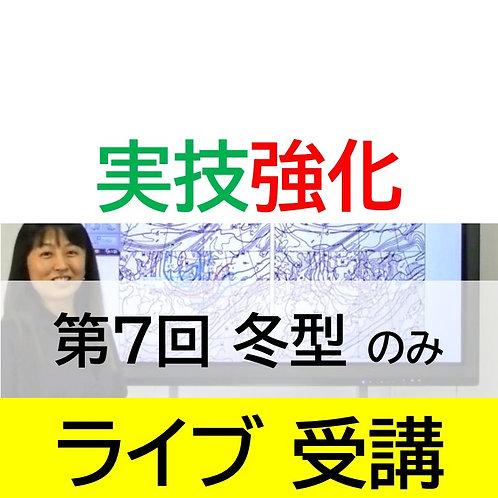 実技強化コース/第7回冬型の気圧配置のみ/ライブ受講