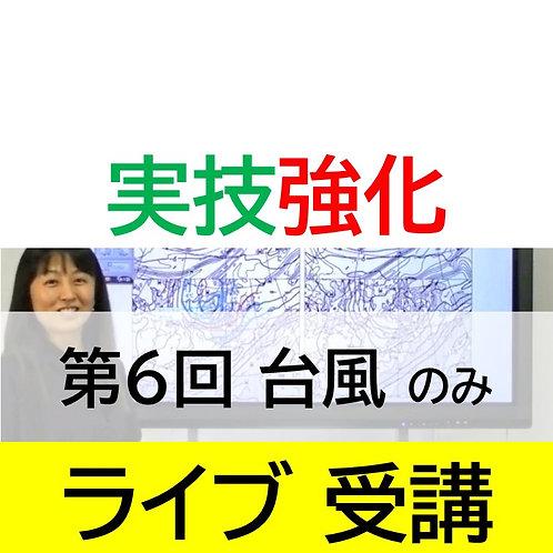 実技強化コース/第6回台風のみ/ライブ受講