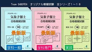 モシ18最新版.jpg