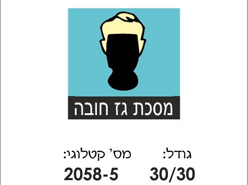 2058-5