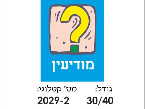 2029-2