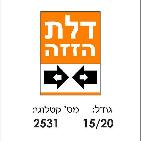 copy of 2529