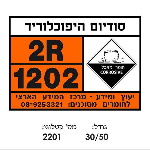 2201 ניתן להזמין ב-פי.וי.סי פח או מגנט