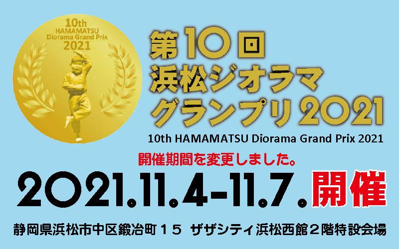 banner_gp2021_0813.jpg