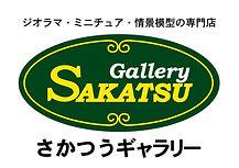 sakatsugallery_logo.jpg