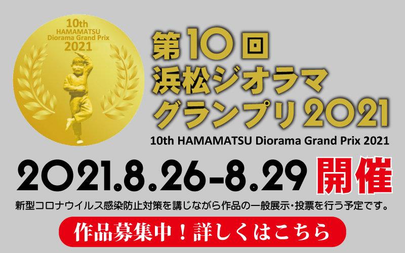 banner_gp2021_0520.jpg