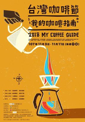 2018 台灣咖啡節