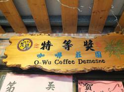 老吳咖啡 (7)