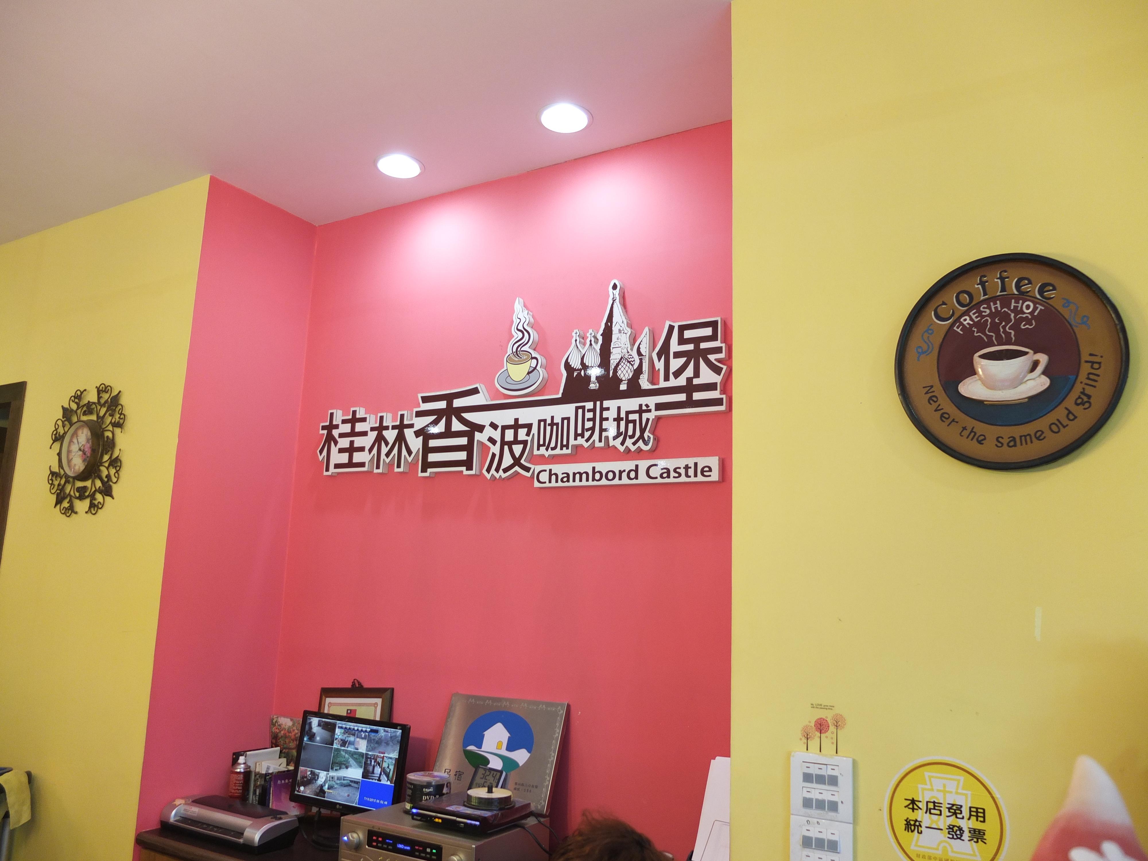 桂林香波咖啡城堡 (11)