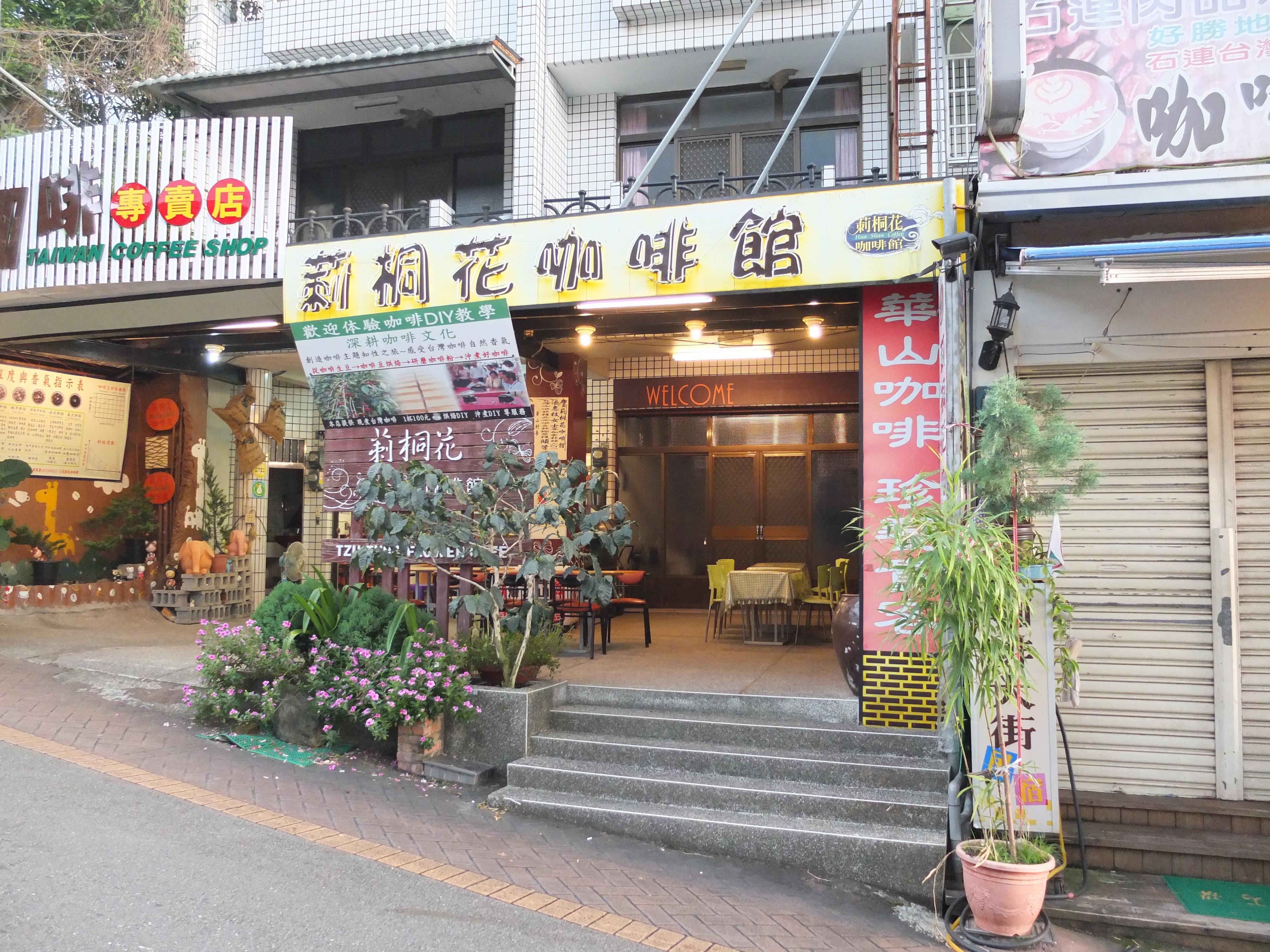 莿桐花咖啡館 (1)
