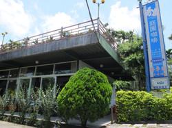 秀嶺日式庭園咖啡 (4)