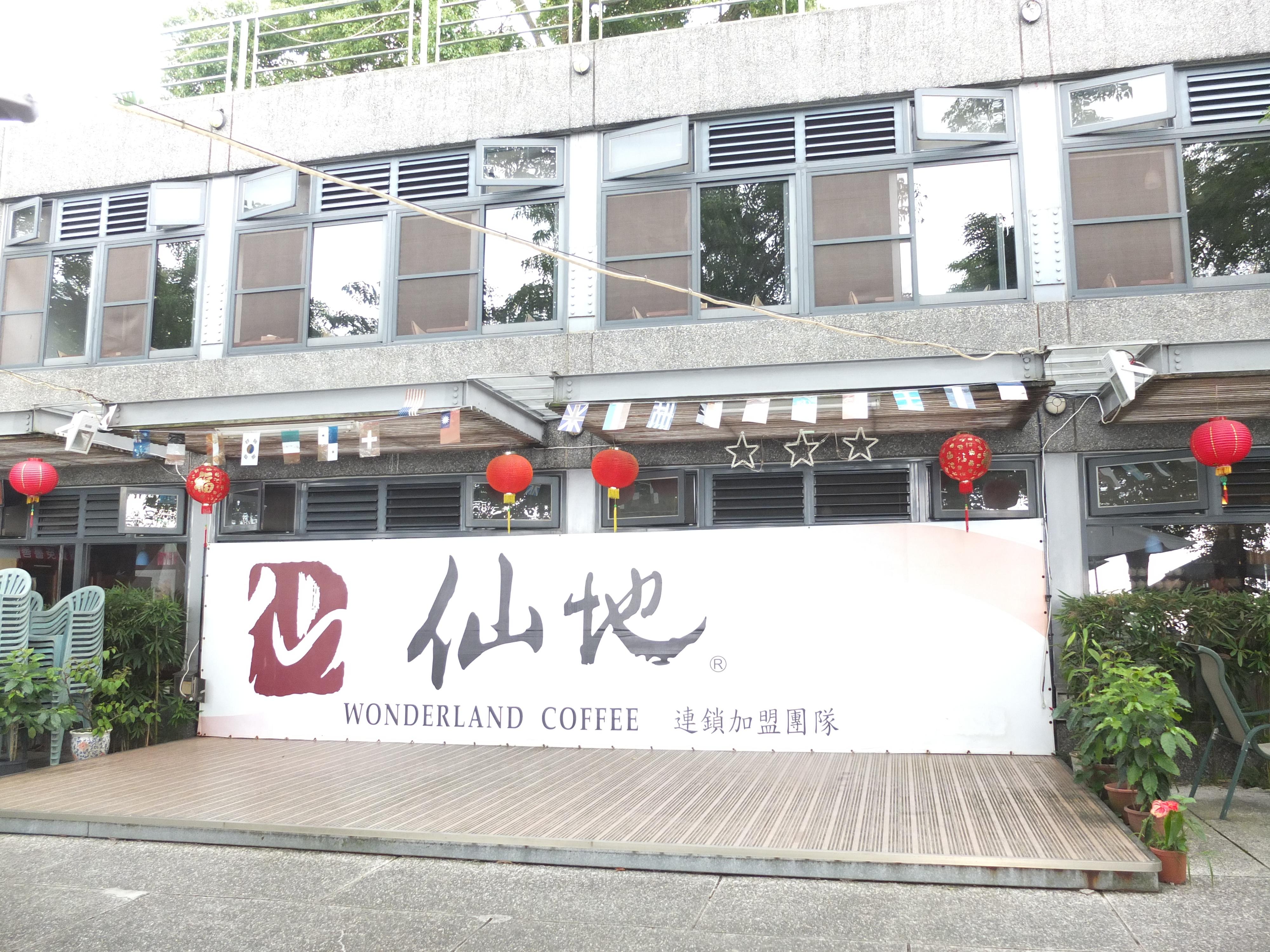 仙地咖啡-舞台區1