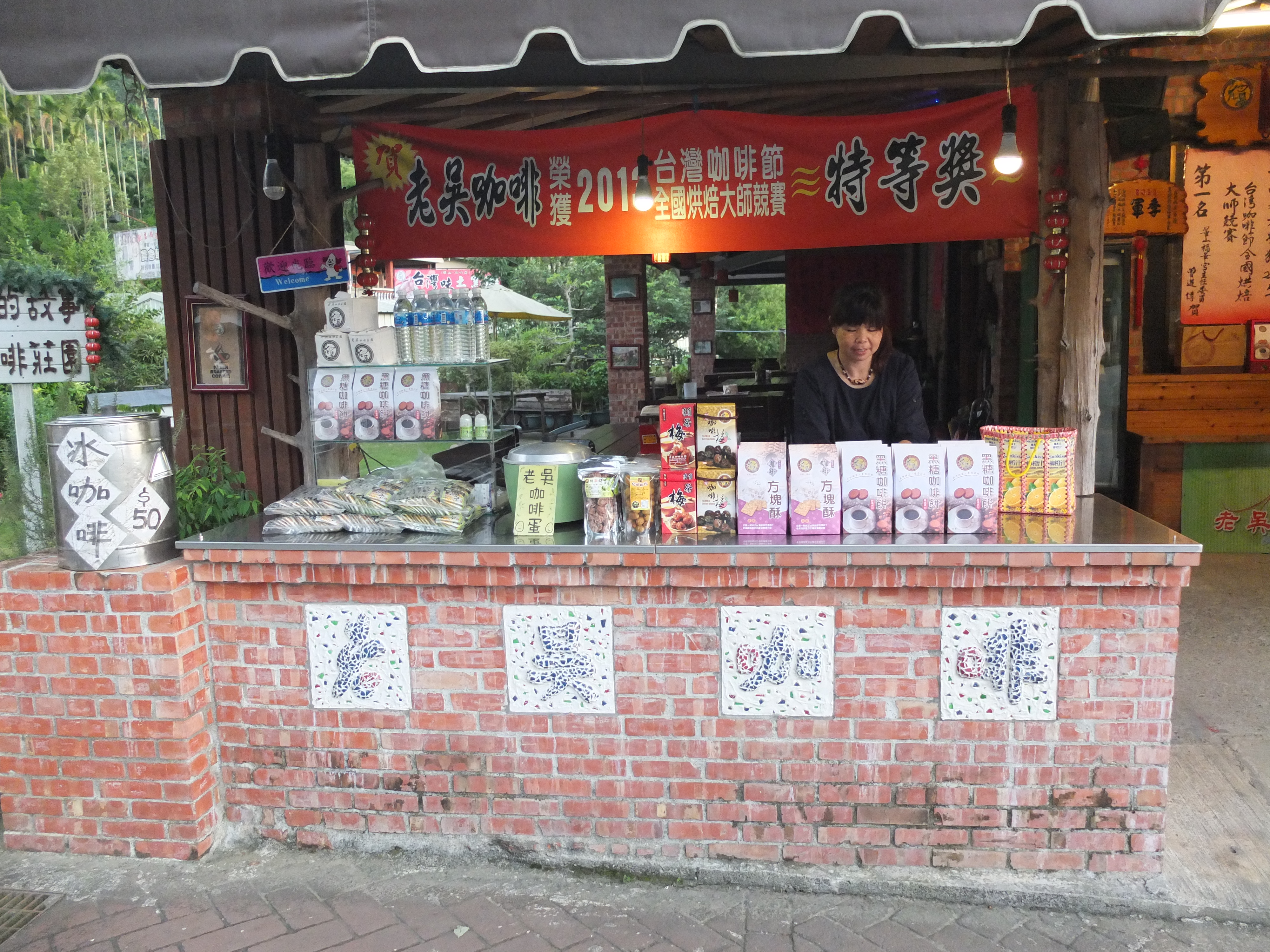 老吳咖啡 (1)