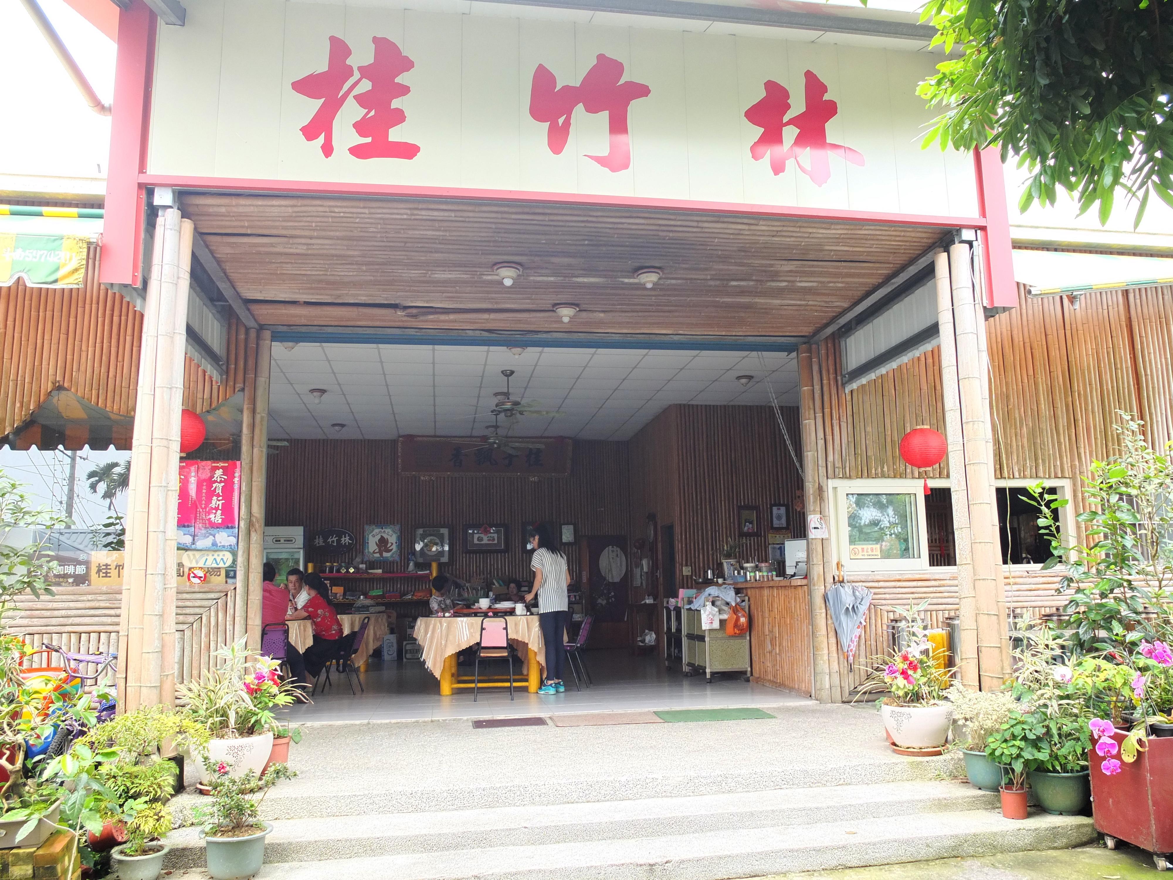 桂竹林休閒餐廳  (7)