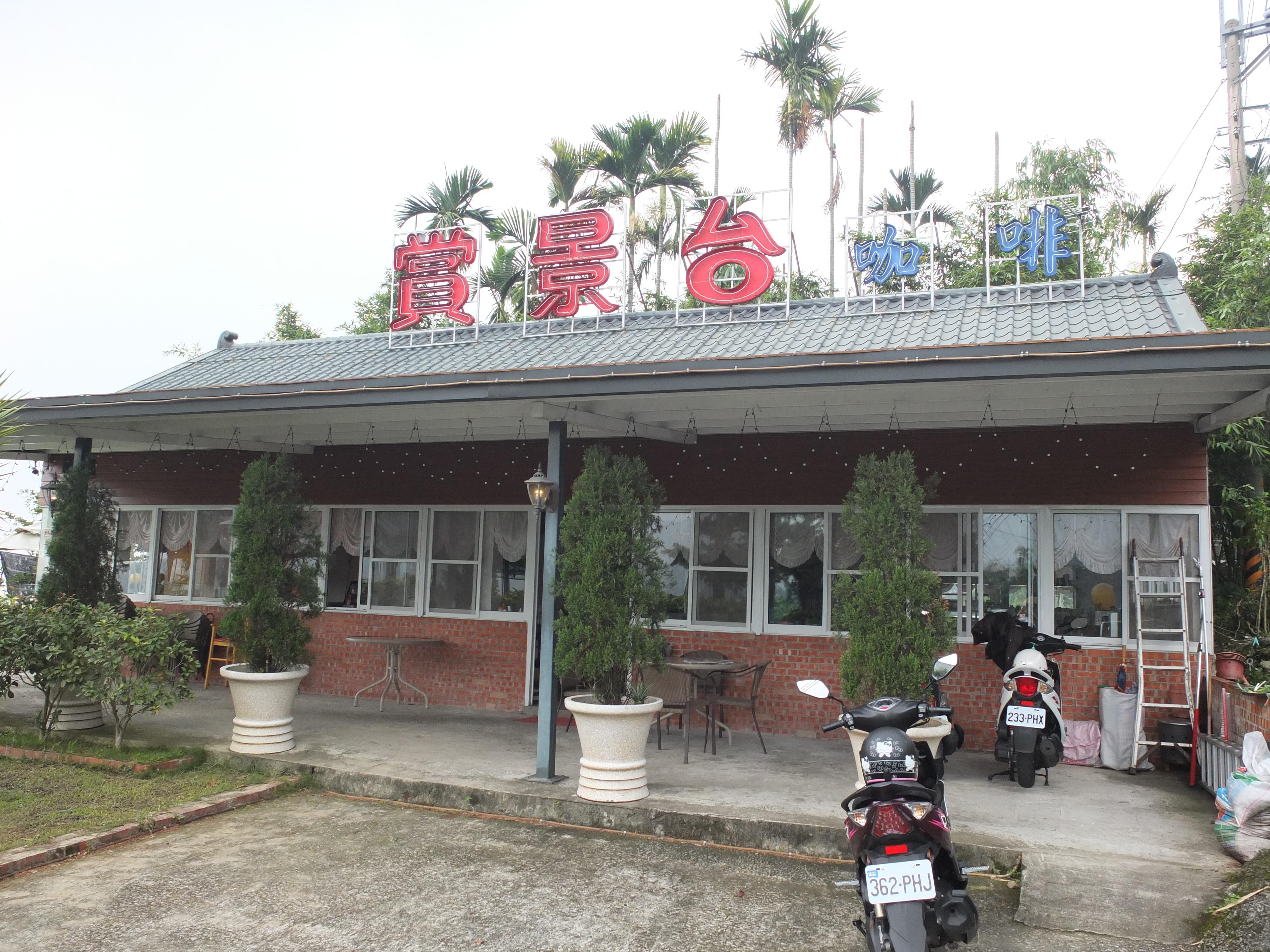 賞景台庭園咖啡 (3)