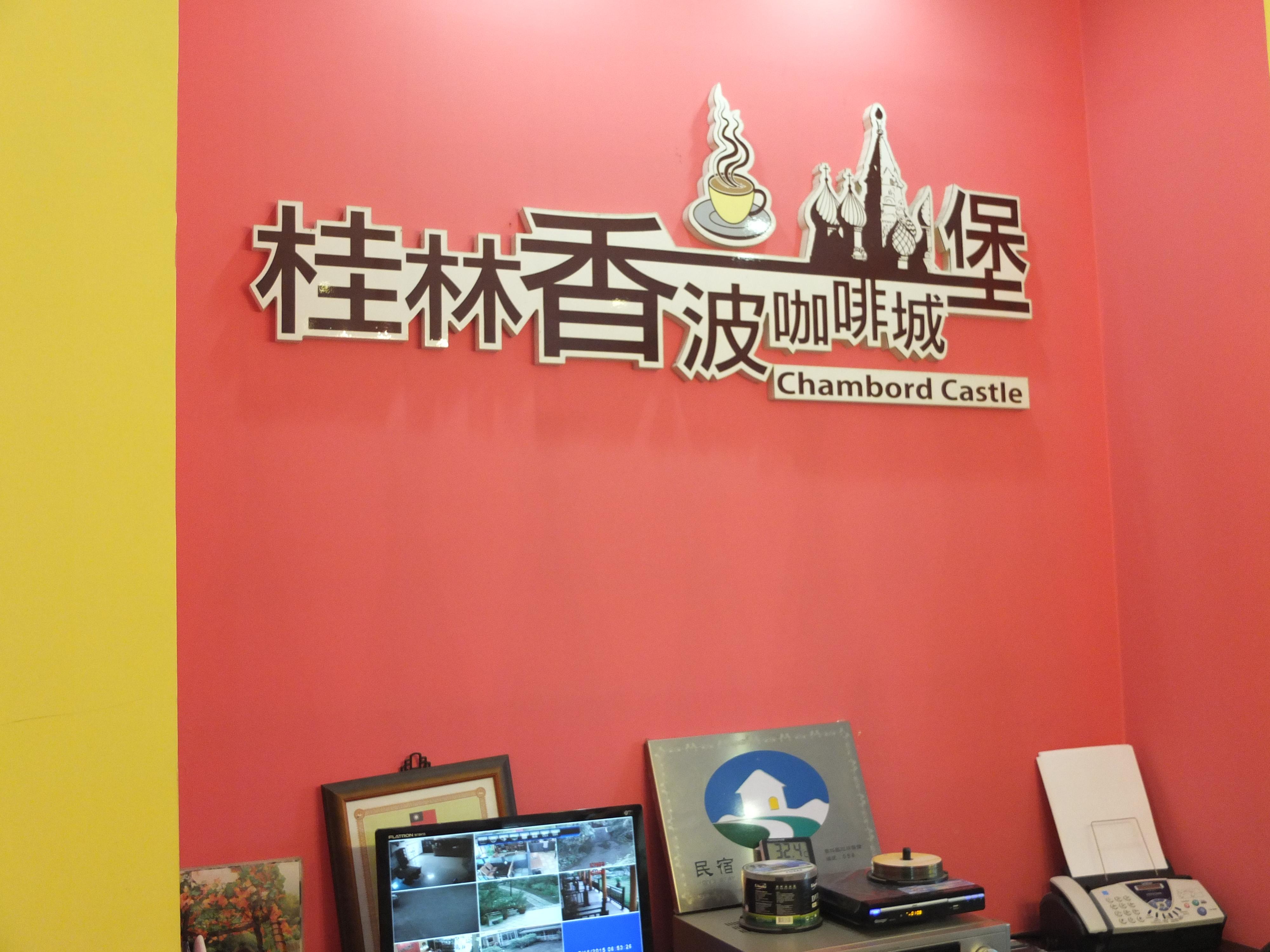桂林香波咖啡城堡 (1)