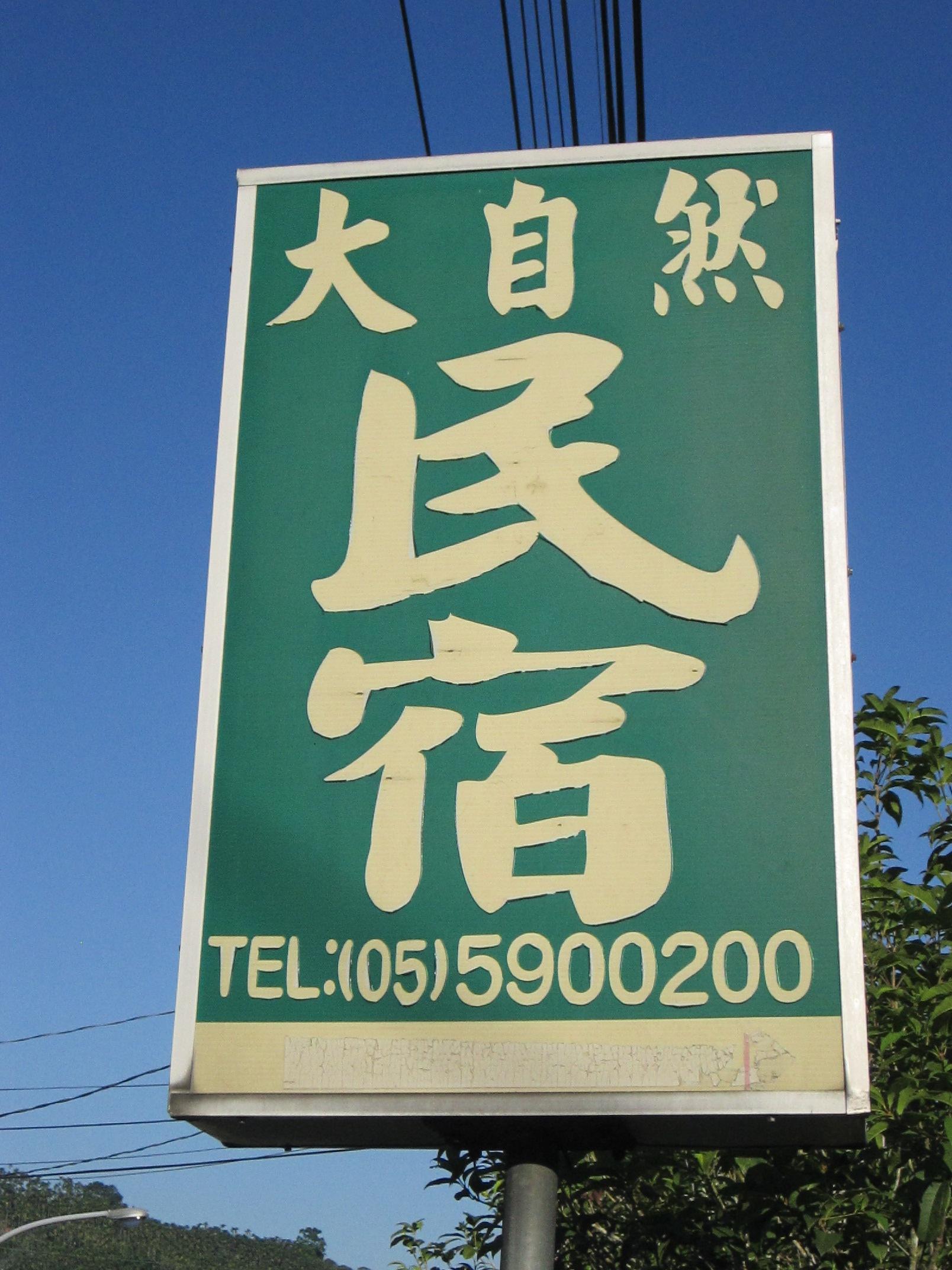 大自然民宿 (6)