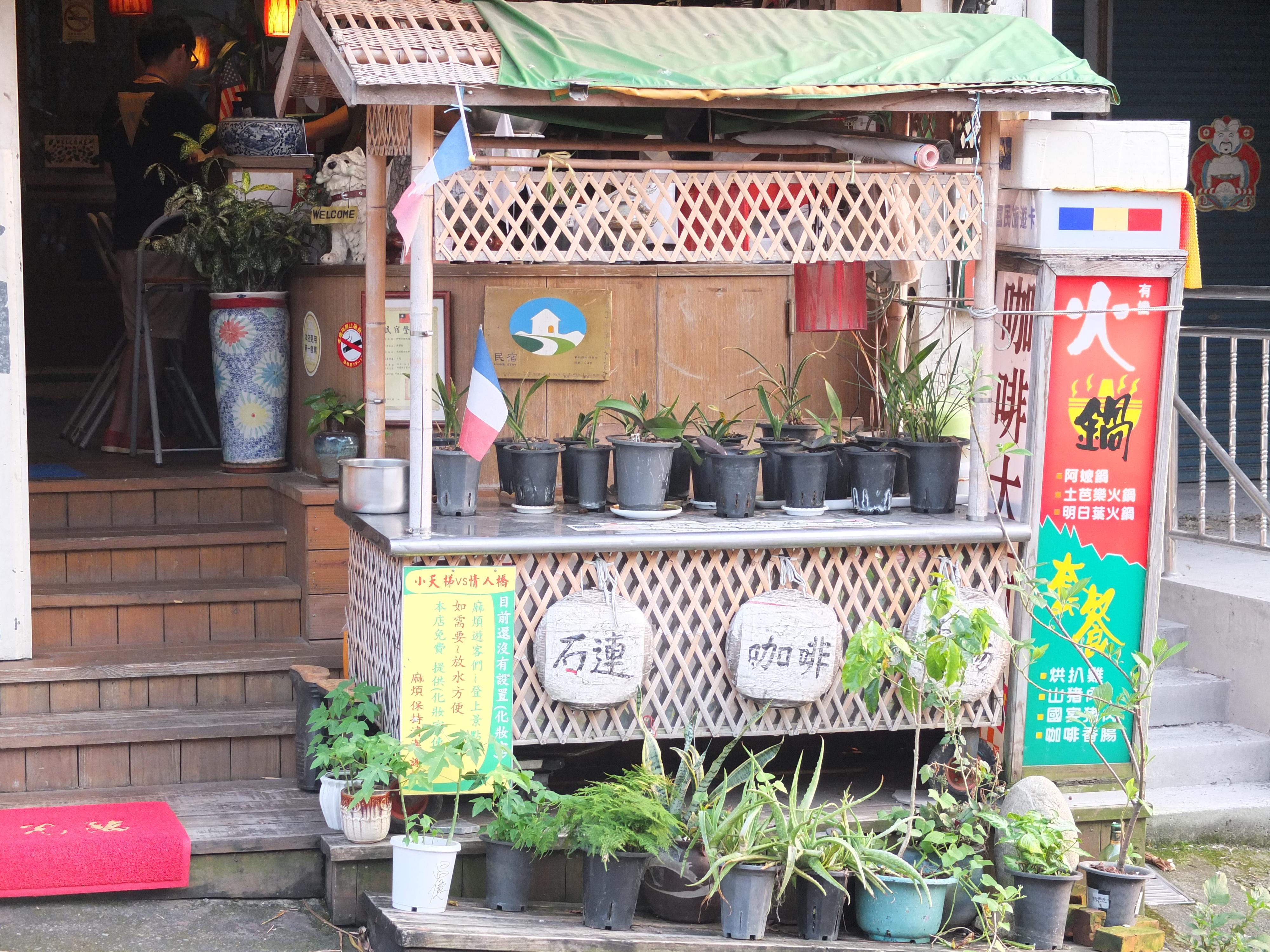 茗鎮咖啡民宿