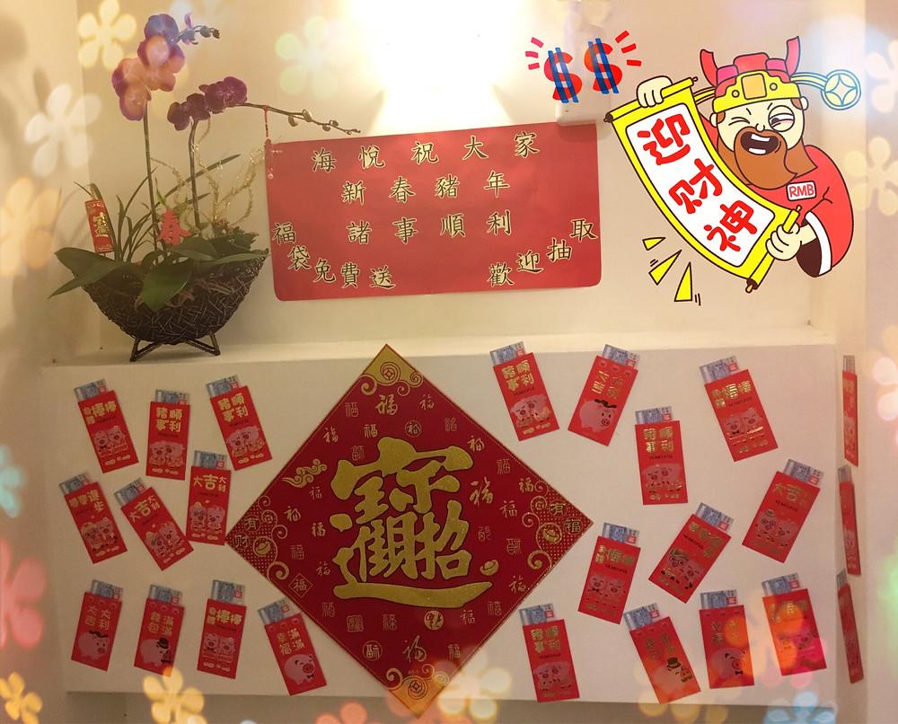 海悅㊗️大家 新春快樂 恭喜發財 五福臨門 財源滾滾 吉慶有餘 豬年行大運