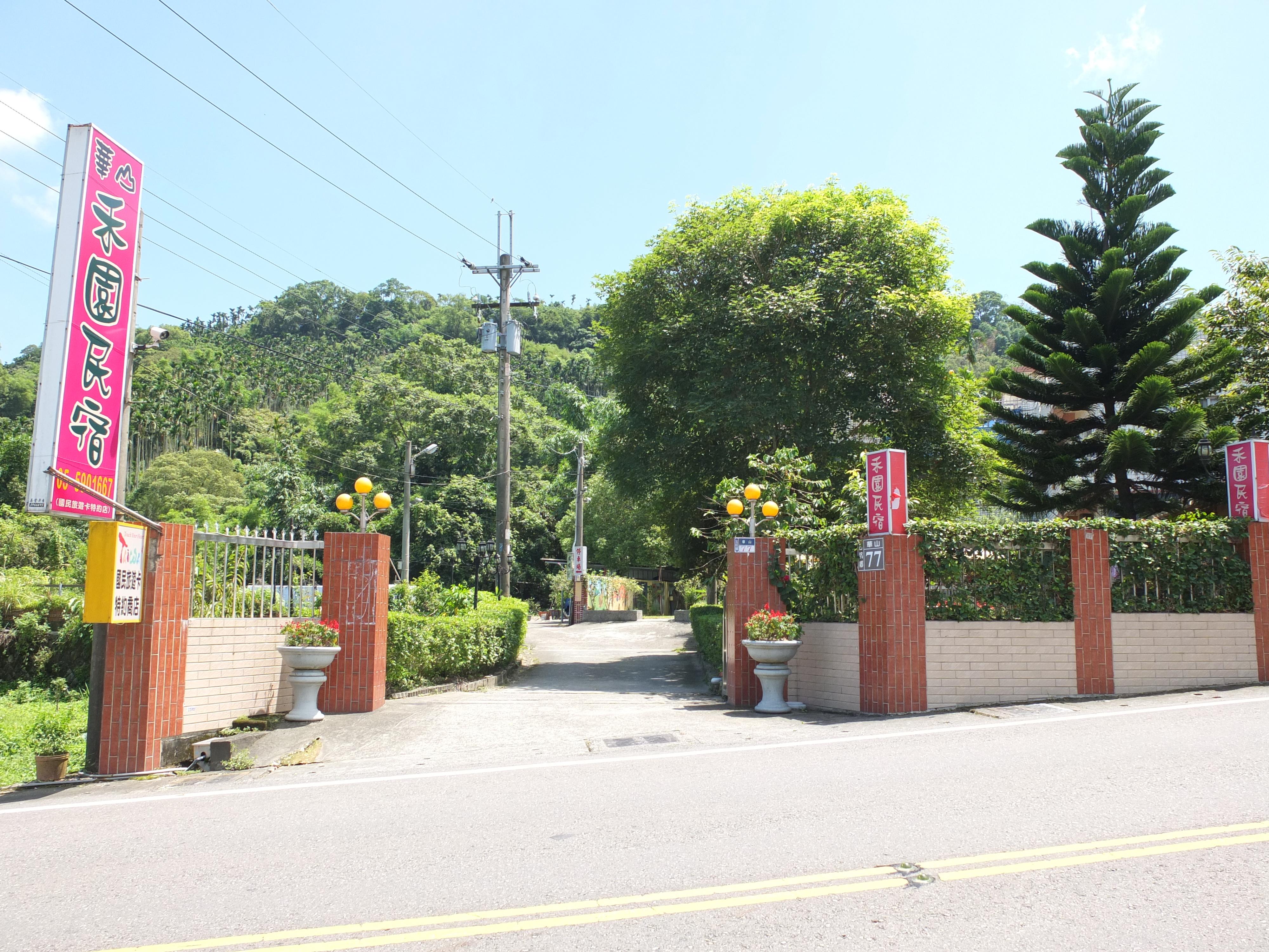 華山禾園休閒民宿 (7)