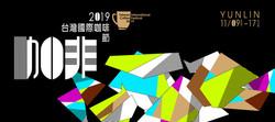 2019國際台灣咖啡節