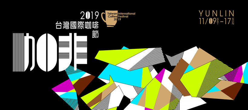 2019台灣咖啡節
