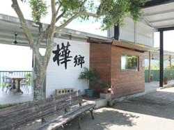 樺鄉景觀咖啡莊園 (2)