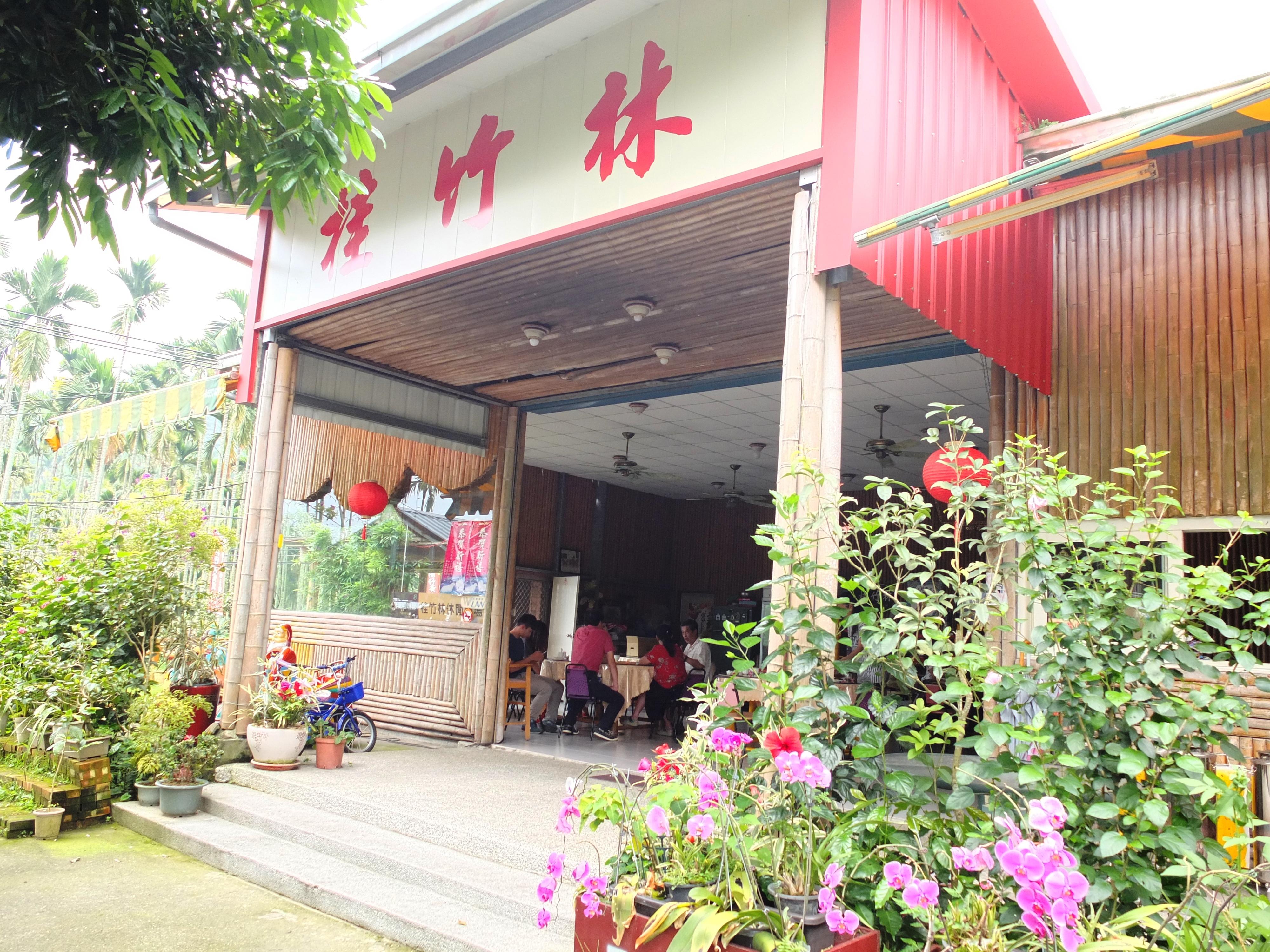 桂竹林休閒餐廳  (2)
