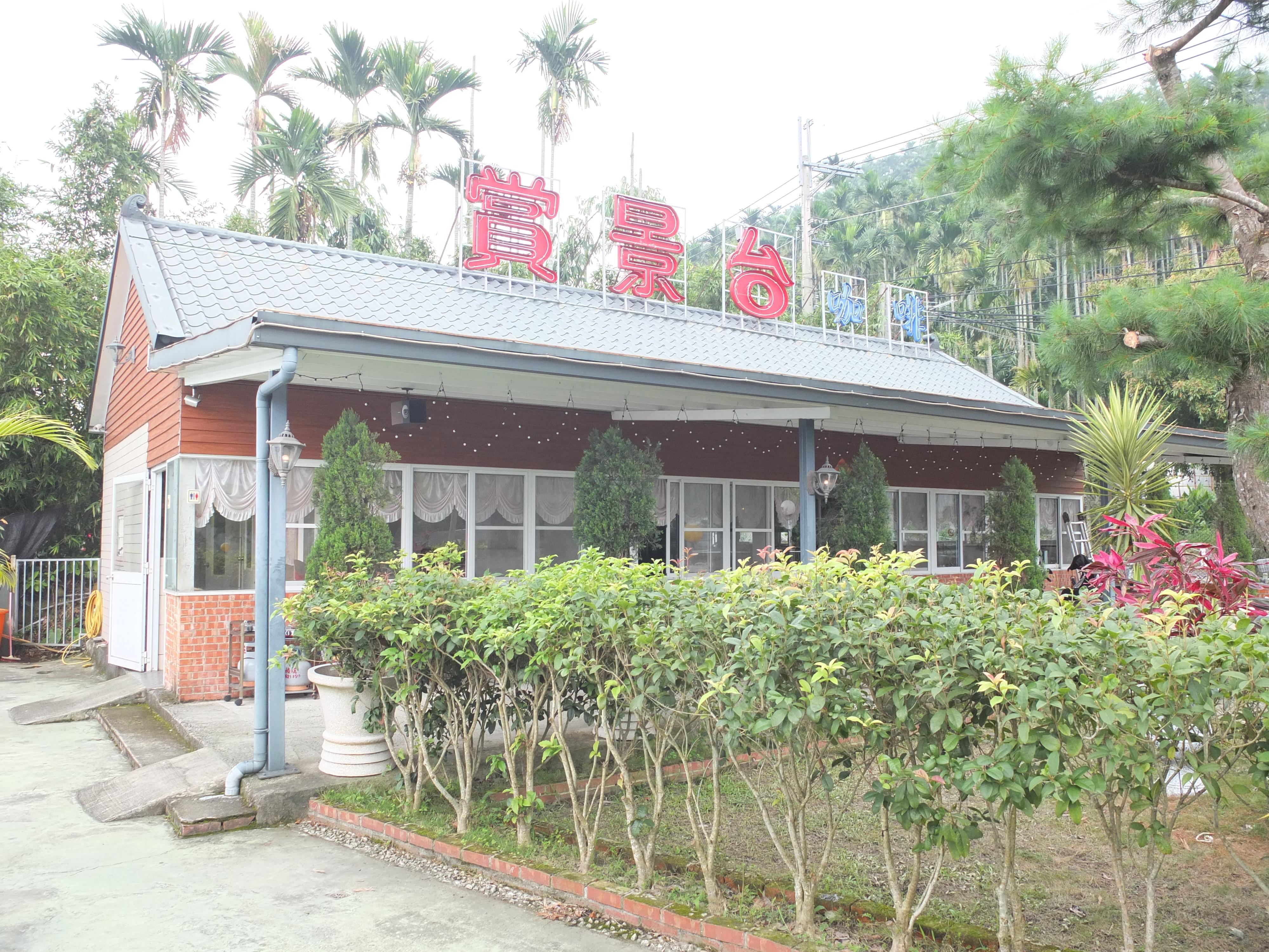 賞景台庭園咖啡 (4)