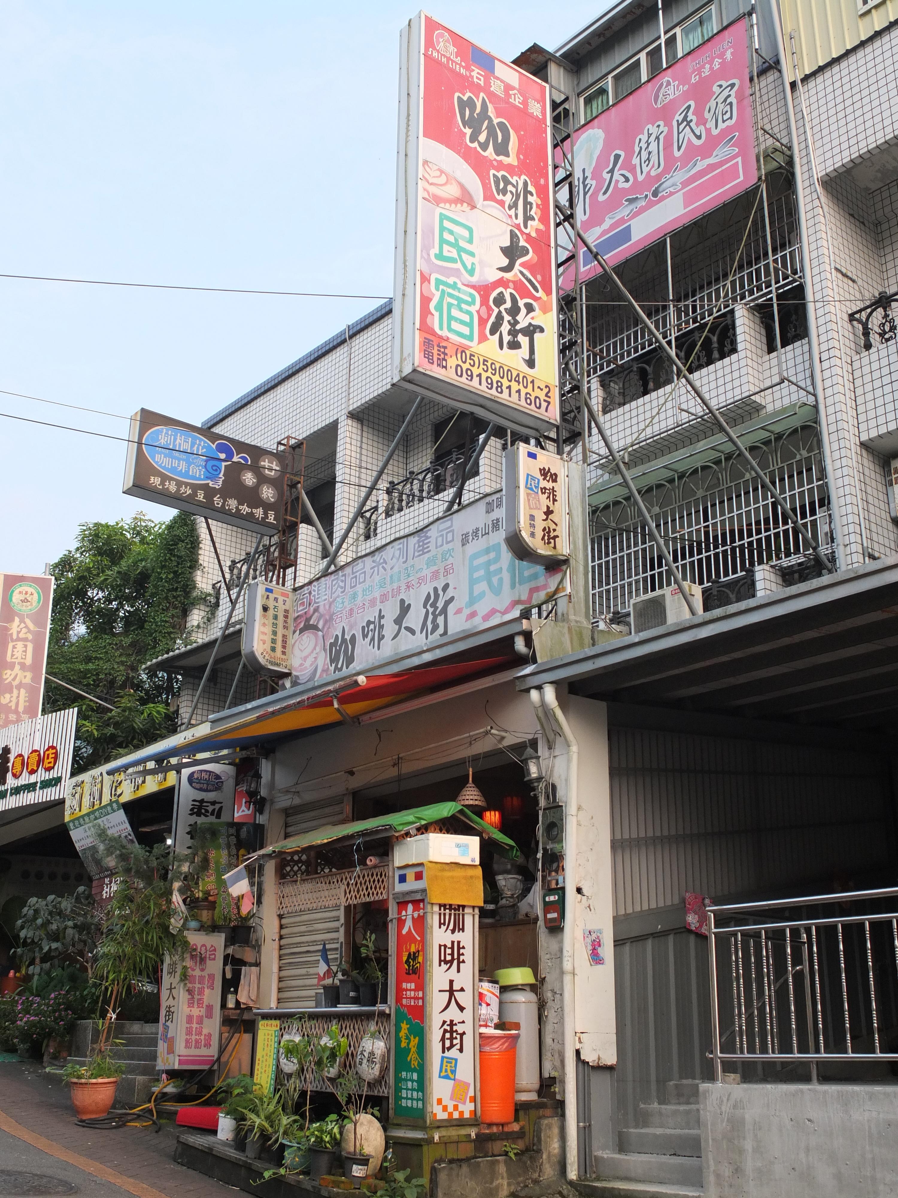 咖啡大街民宿(8)