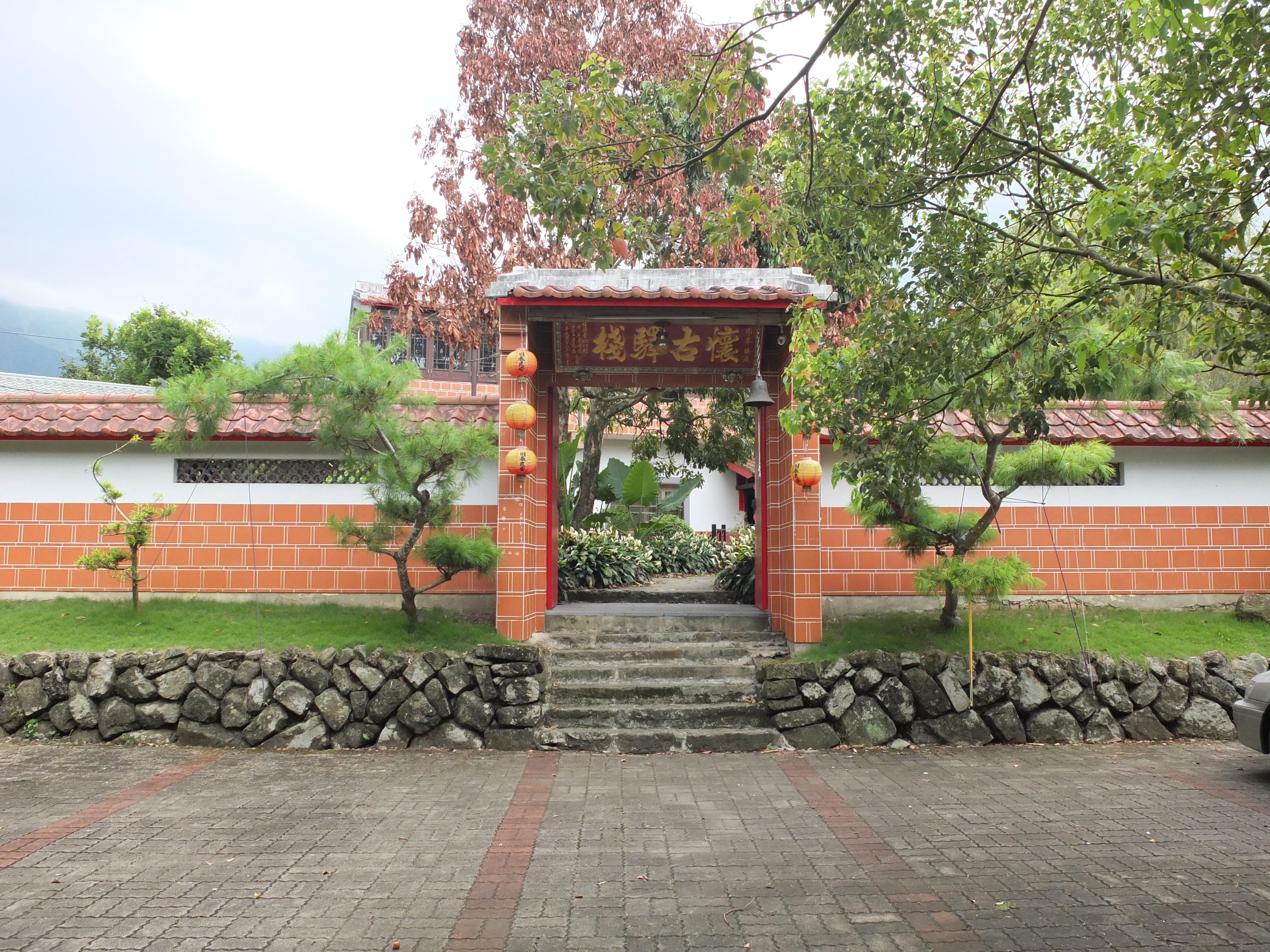 懷古驛站民宿 (3)