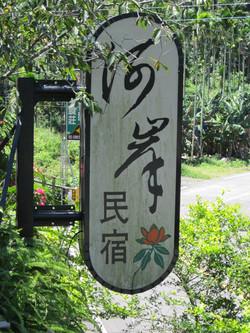 河岸咖啡民宿 (1)