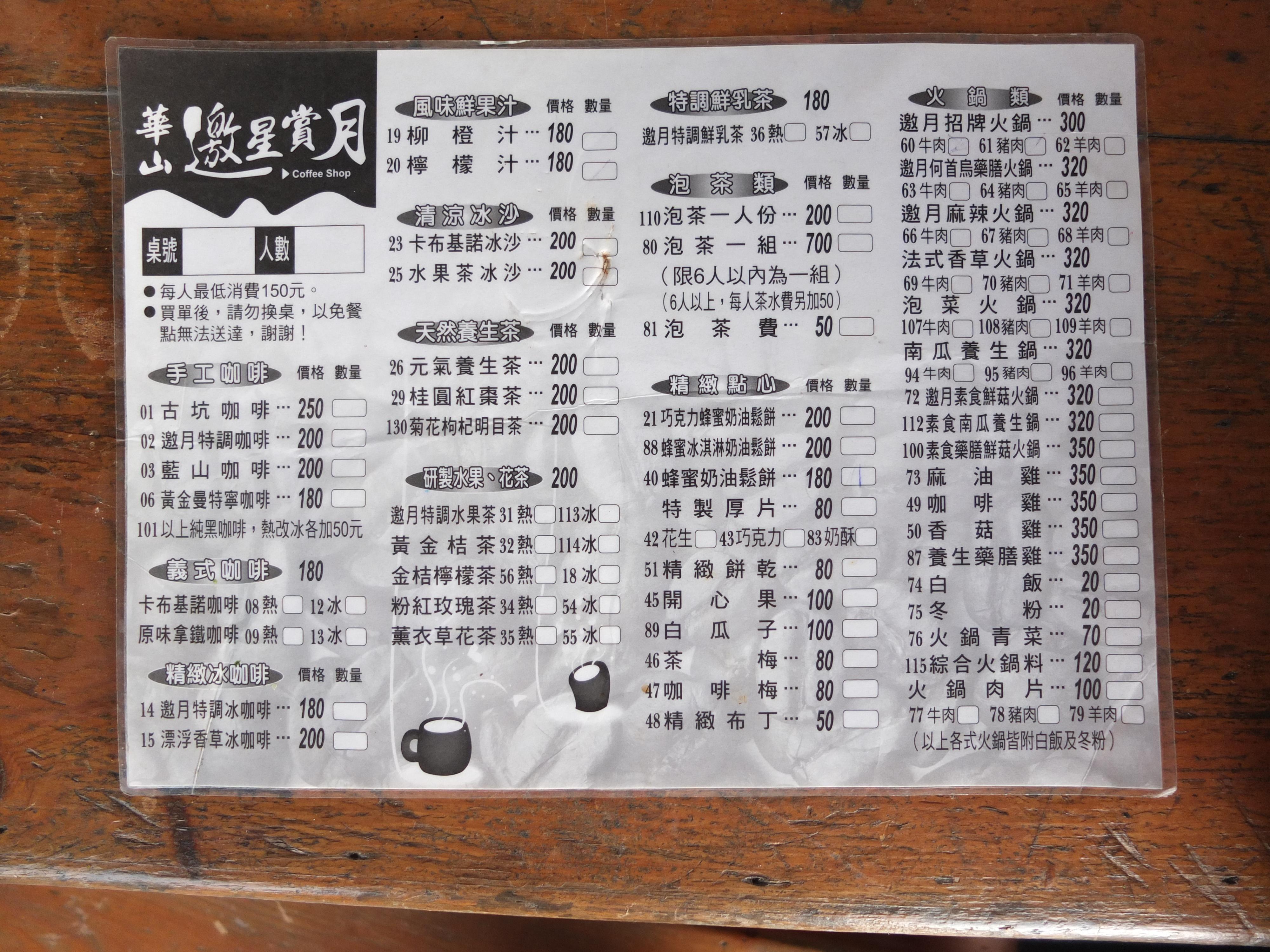 邀星賞月庭園咖啡廳 (13)