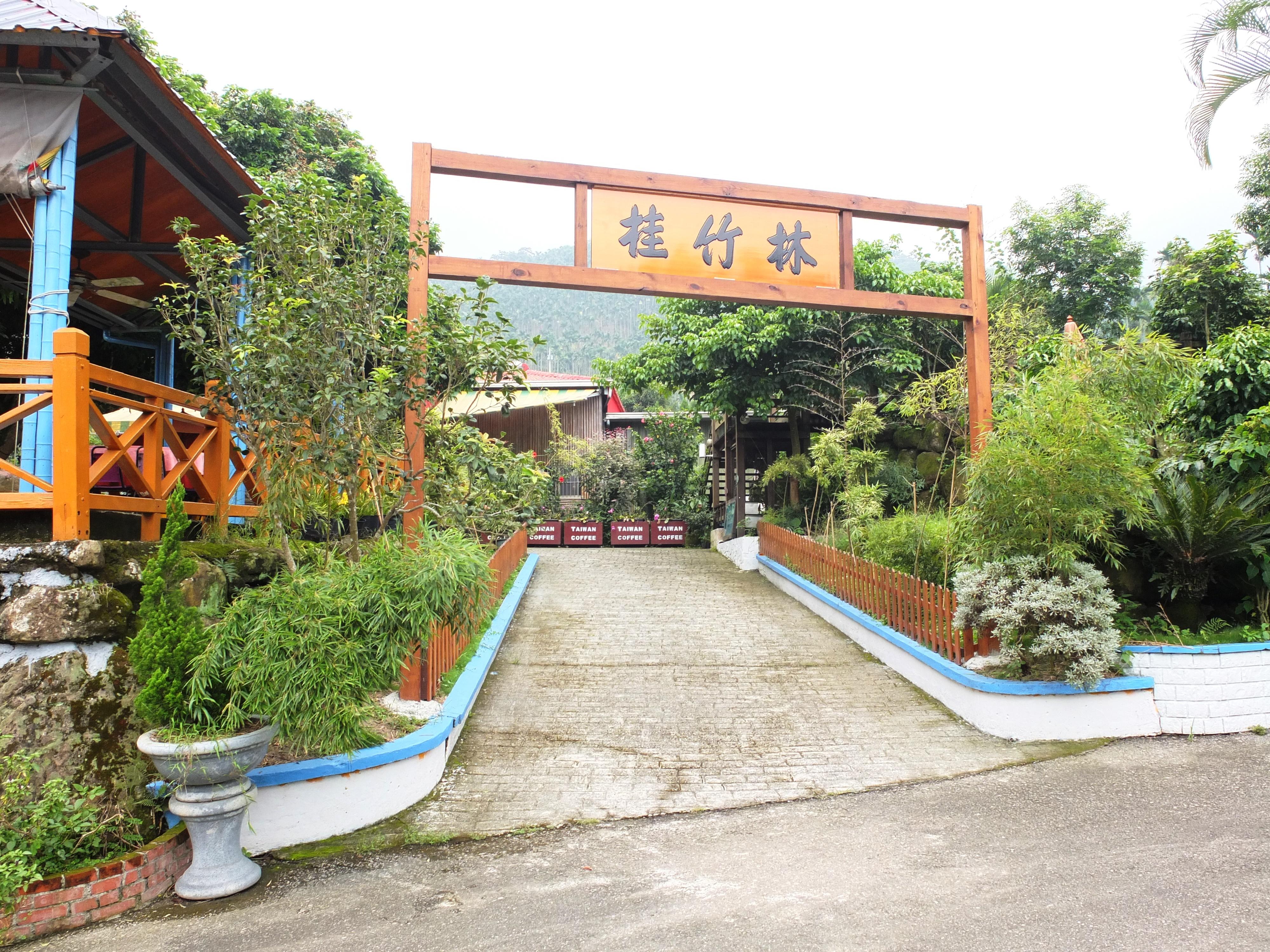 桂竹林休閒餐廳 (1)