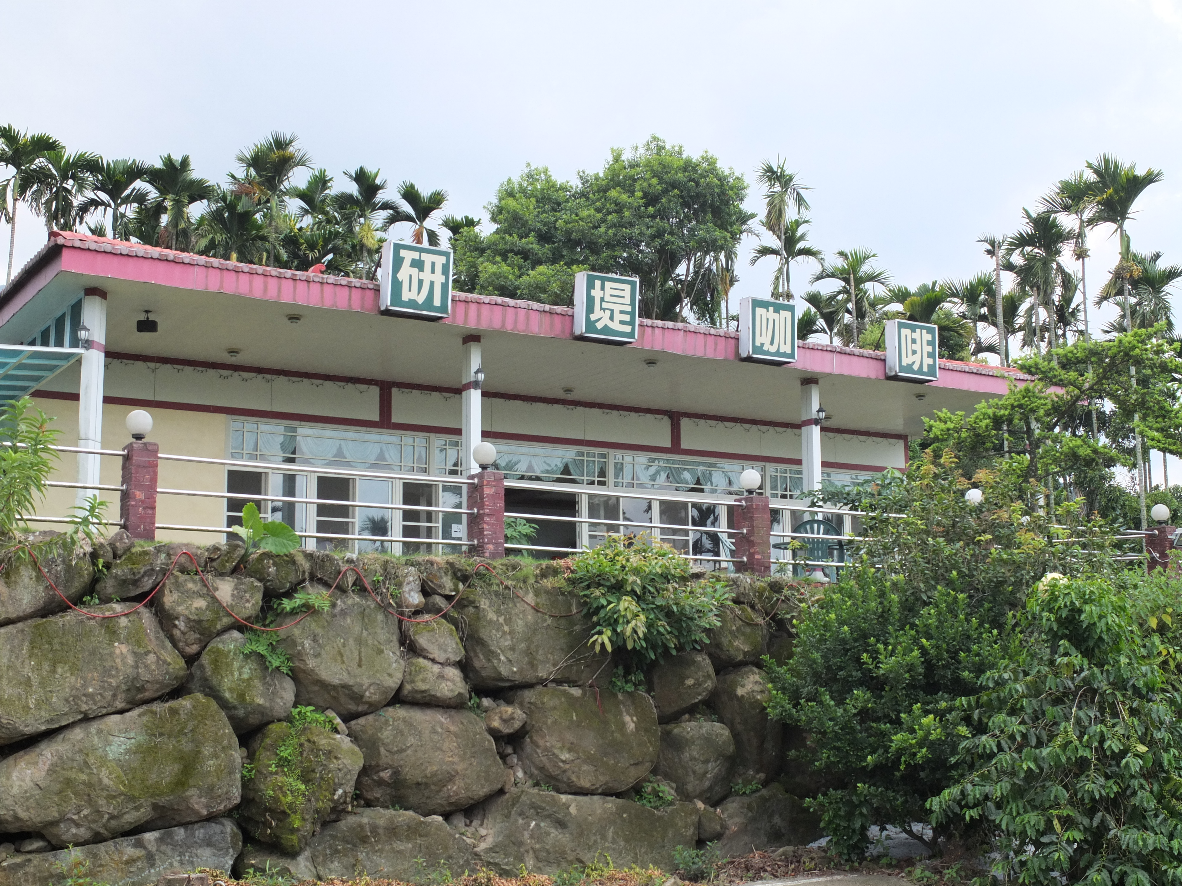 研堤庭園咖啡 (1)