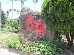秀嶺日式庭園咖啡 (3)