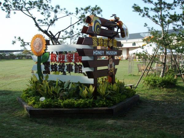 蜜蜂故事館|Honey Museum