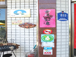 華山禾園休閒民宿 (1)
