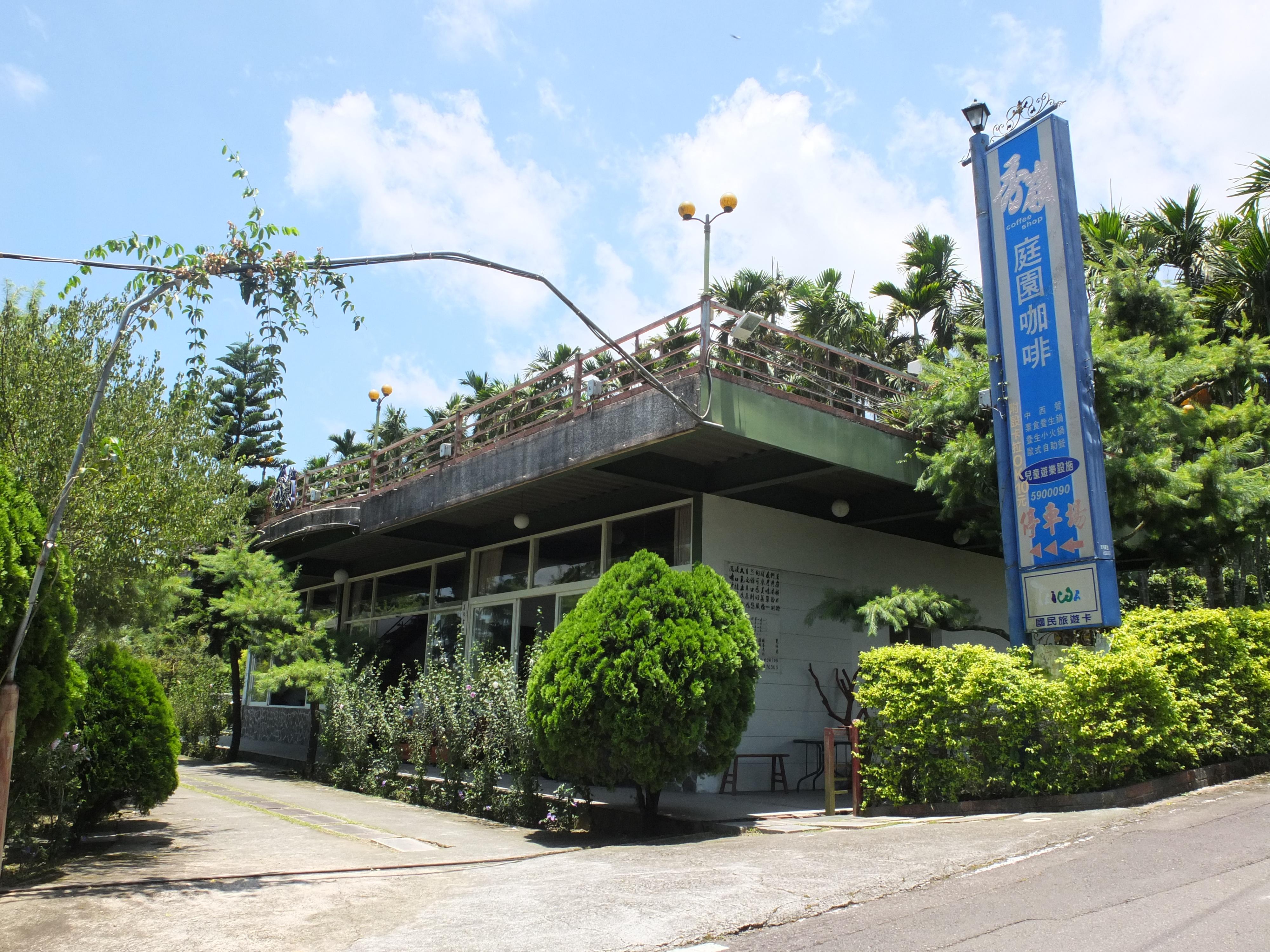 秀嶺日式庭園咖啡 (6)