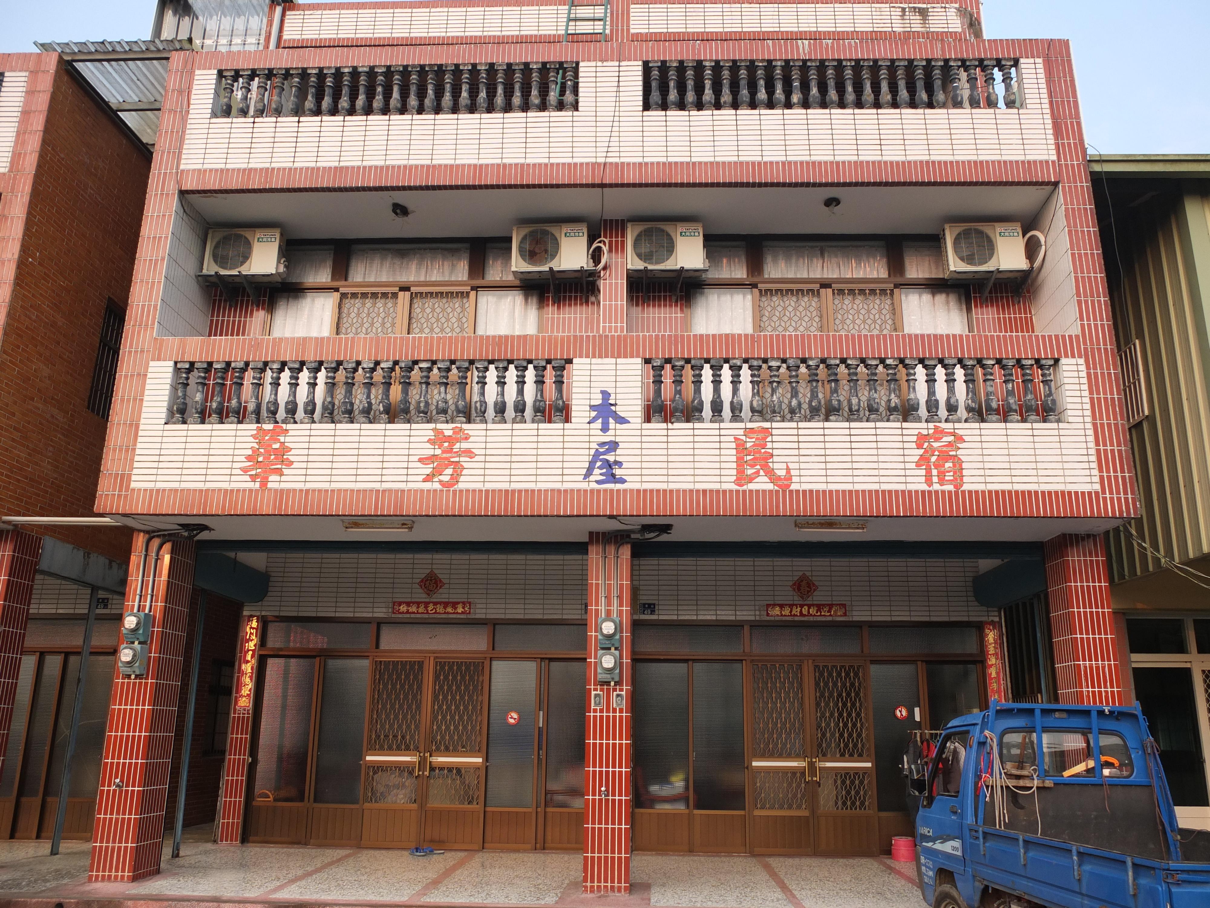 華芳民宿 (2)