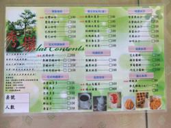秀嶺日式庭園咖啡 (17)