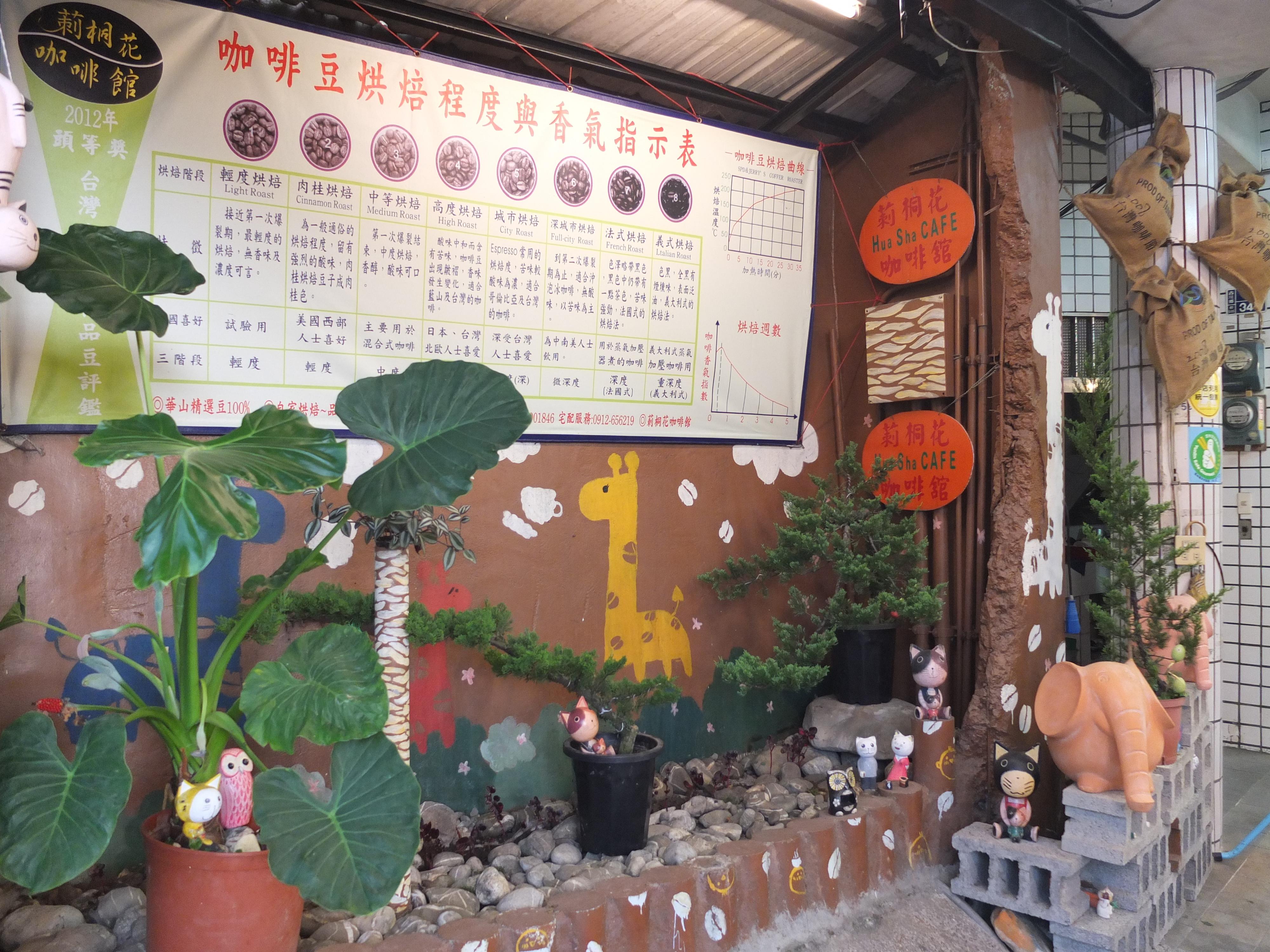 莿桐花咖啡館 (5)